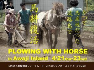 馬耕復活in淡路島
