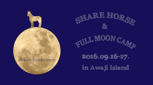 SHARE HORSE FULL MOON CAMP 2016 (2) - コピー