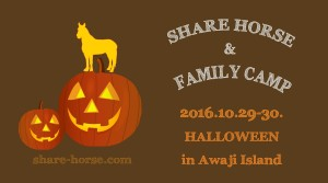 SHARE HORSE  FAMILY CAMP 2016HALLOWEEN_s